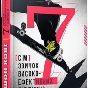 7_zvuchok_vusokoefektuvnuh_pidlitkiv_0