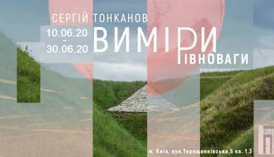 Виставка «Виміри рівноваги» 10.06.2020 – 30.06.2020