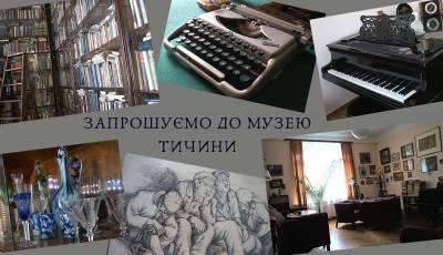 Безкоштовний вхід до музею 27.09.2020