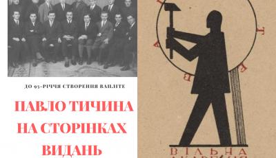 Павло Тичина на сторінках видань ВАПЛІТЕ Д.Нестерчук