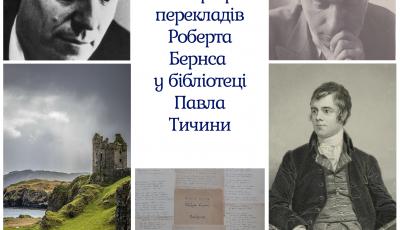 Автографи перекладів Роберта Бернса  у бібліотеці Павла Тичини