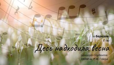 """Концерт """"Десь надходила весна"""", 16.03.2021 р."""
