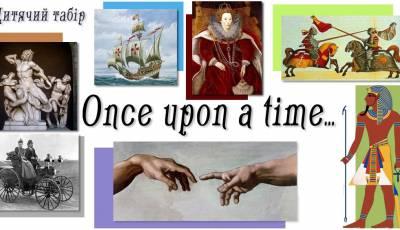 """Дитячий табір """"Once upon a time…"""", 31 травня-04 червня"""