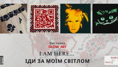 """Виставка """"I am here… Іди за моїм світлом"""""""