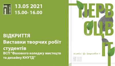 """Відкриття виставки """"Первоцвіт"""", 13.05.2021 р."""