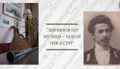"""Авторська екскурсія """"Звіряюся по музиці – поезії посестрі"""" 10.07.2021 р."""