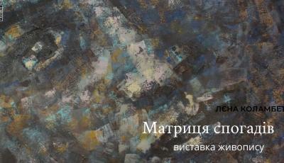 """Виставка живопису """"Матриця спогадів"""" 29.06-20.07.2021 р."""