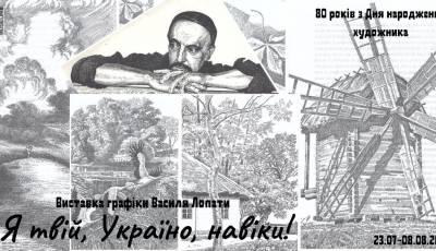 """Виставка графіки """"Я твій, Україно, навіки!"""" 23.07.-08.08.2021 р."""