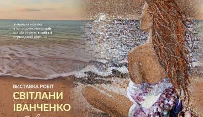"""Виставка мистецьких творів """"Я взяла з собою море"""" 11.08-25.08.2021 р."""