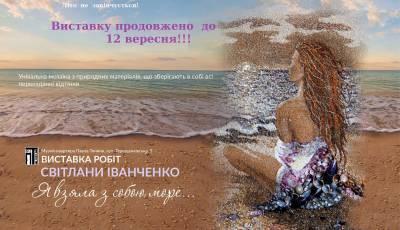 """Виставка мистецьких творів """"Я взяла з собою море"""" продовжена  до 12 вересня 2021 р."""