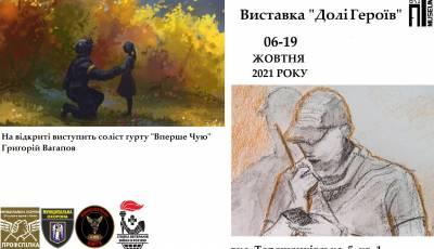 """Виставка """"Долі Героїв"""" 06.10-19.10.2021"""